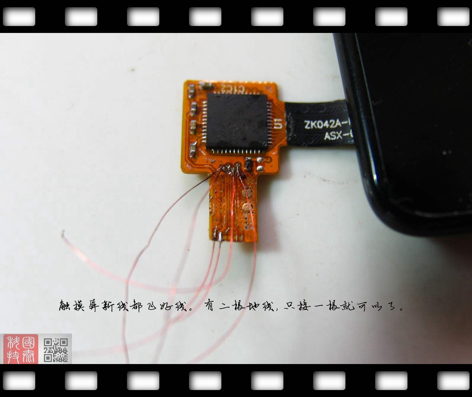 修被暴力损坏的红米NOTE手机的触摸屏排线图片