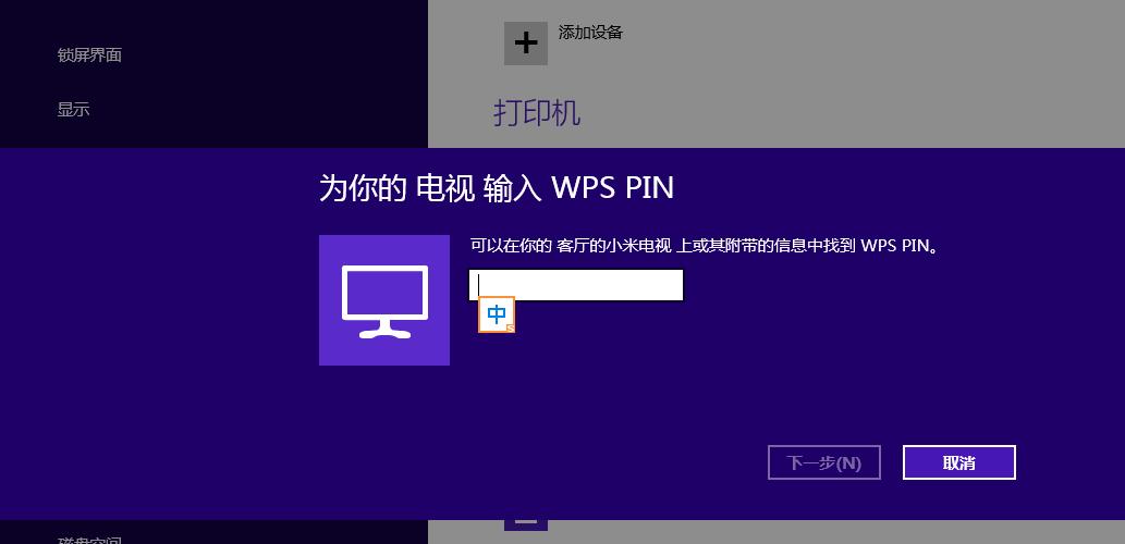 小米电视2的WPS PIN在哪里